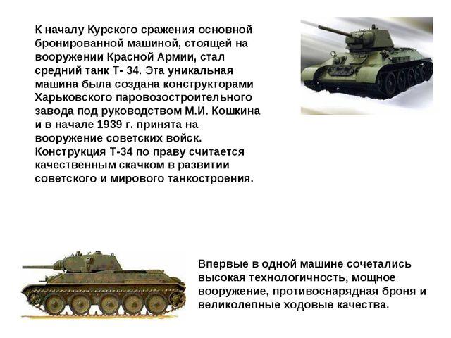 К началу Курского сражения основной бронированной машиной, стоящей на вооруже...