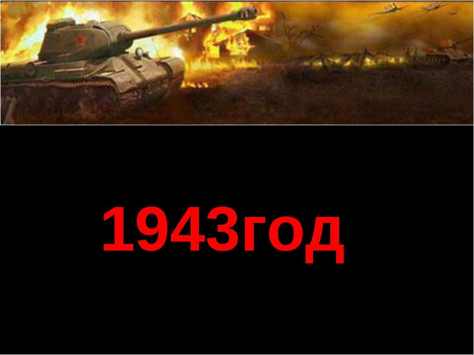 1943год