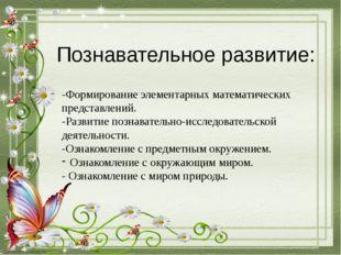 Познавательное развитие: -Формирование элементарных математических представле