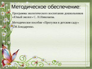 Методическое обеспечение: Программа экологического воспитания дошкольников «Ю