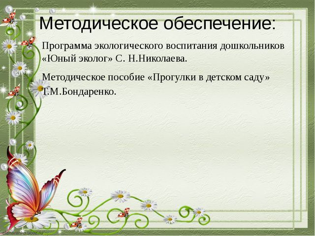 Методическое обеспечение: Программа экологического воспитания дошкольников «Ю...