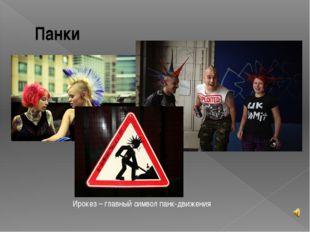 Панки Ирокез – главный символ панк-движения