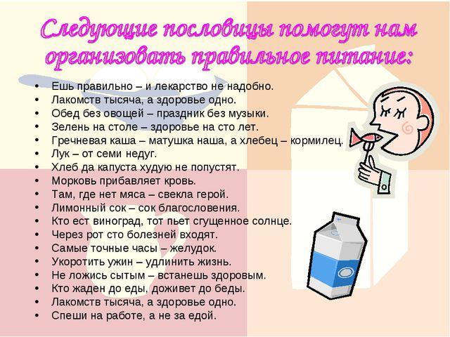 Ешь правильно – и лекарство не надобно. Лакомств тысяча, а здоровье одно. Обе...