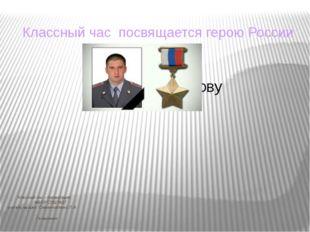 Классный час – презентация МБОУ СОШ №17 учитель музыки Семенчатенко Л.А. Г.в
