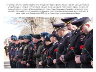 24 октября 2012 г. в Беслане состоялось прощание с Зауром Джибиловым; с самог