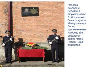Первого декабря в Беслане в торжественной обстановке была открыта Мемориальна