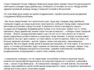 Глава Северной Осетии Таймураз Мамсуров представил званию Героя России младше