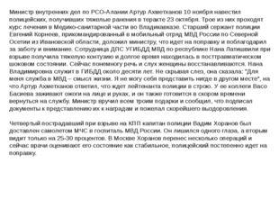 Министр внутренних дел по РСО-Алании Артур Ахметханов 10 ноября навестил поли