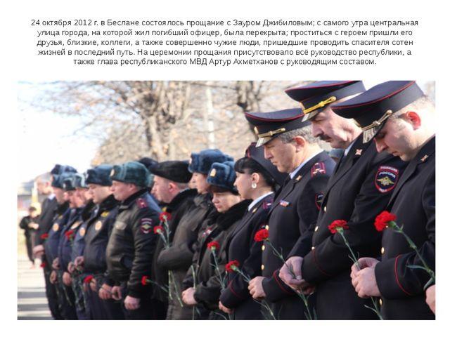 24 октября 2012 г. в Беслане состоялось прощание с Зауром Джибиловым; с самог...