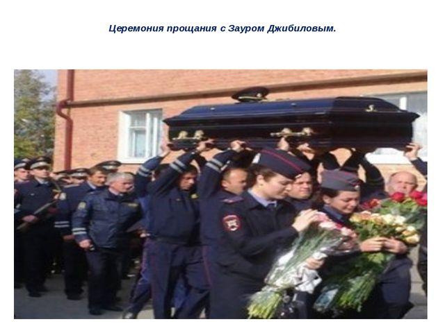 Церемония прощания с Зауром Джибиловым.