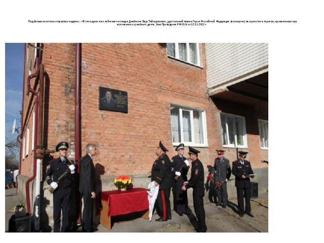 Под белым полотном открылась надпись: «В этом доме жил лейтенант полиции Джи...
