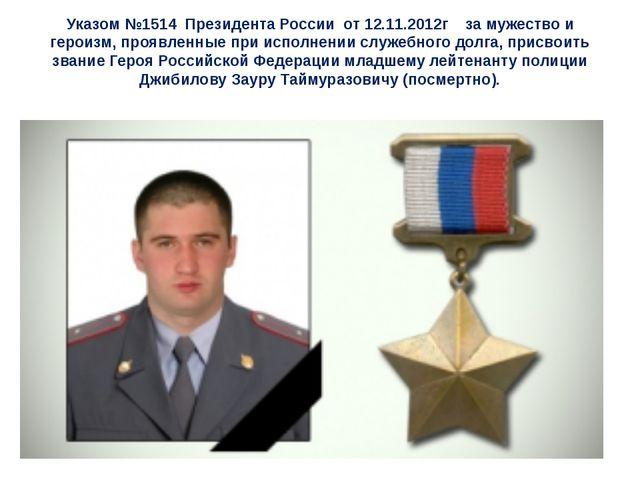 Указом №1514 Президента России от 12.11.2012г за мужество и героизм, проявлен...