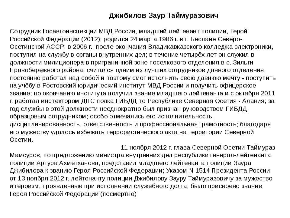 Джибилов Заур Таймуразович Cотрудник Госавтоинспекции МВД России, младший ле...