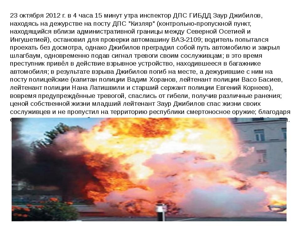 23 октября 2012 г. в 4 часа 15 минут утра инспектор ДПС ГИБДД Заур Джибилов,...