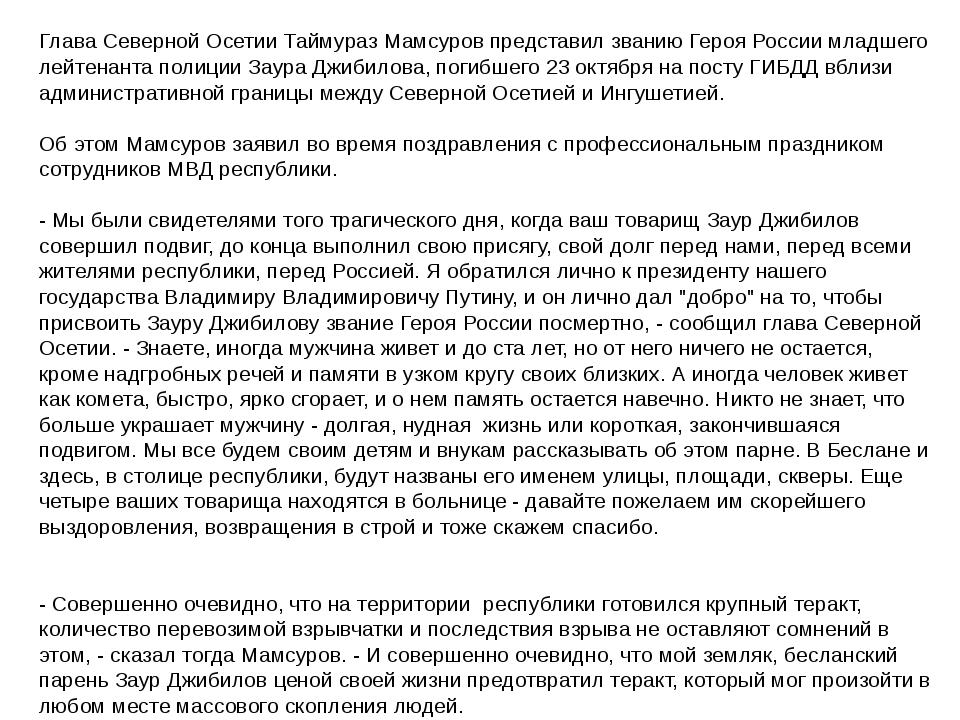 Глава Северной Осетии Таймураз Мамсуров представил званию Героя России младше...