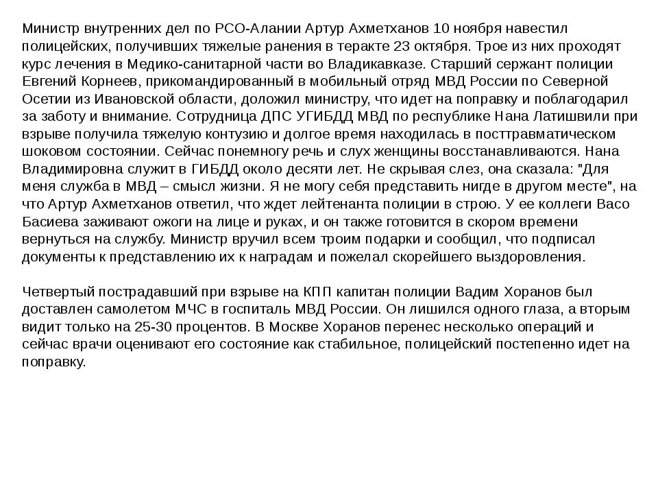 Министр внутренних дел по РСО-Алании Артур Ахметханов 10 ноября навестил поли...