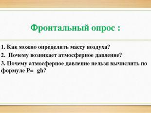 Фронтальный опрос : 1. Как можно определить массу воздуха? 2. Почему возникае