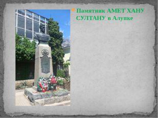 Памятник АМЕТ ХАНУ СУЛТАНУ в Алупке