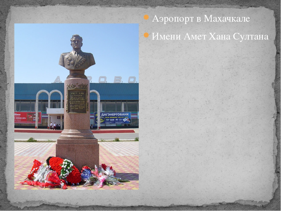 Аэропорт в Махачкале Имени Амет Хана Султана