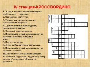 IV станция-КРОССВОРДИНО 1. Жанр, в котором основной предмет изображения — при
