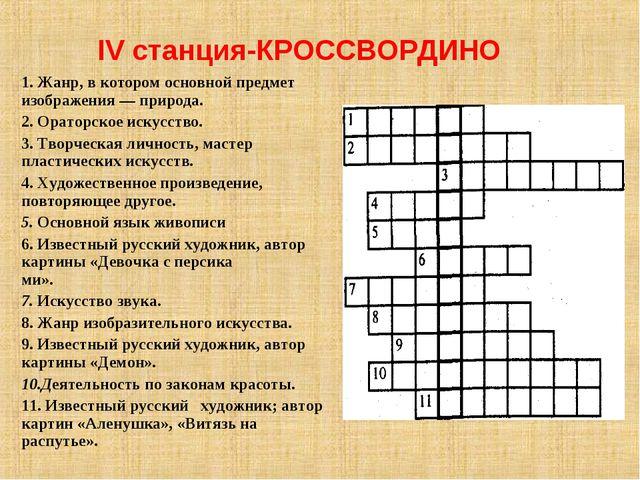 IV станция-КРОССВОРДИНО 1. Жанр, в котором основной предмет изображения — при...