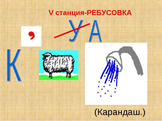 (Карандаш.) V станция-РЕБУСОВКА