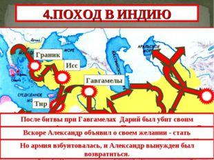 Вавилон Тир Гавгамелы Исс Граник 4.ПОХОД В ИНДИЮ После битвы при Гавгамелах Д