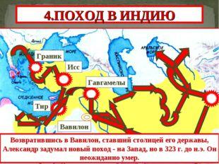 Тир Гавгамелы Исс Граник 4.ПОХОД В ИНДИЮ Возвратившись в Вавилон, ставший сто