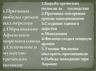 1.Борьба греческих полисов за господство 2.Причины покорения греков македонян
