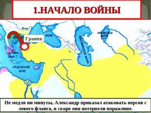 Граник 1.НАЧАЛО ВОЙНЫ Переправившись через Босфор ,Александр решил дать сраже