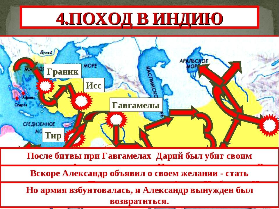 Вавилон Тир Гавгамелы Исс Граник 4.ПОХОД В ИНДИЮ После битвы при Гавгамелах Д...