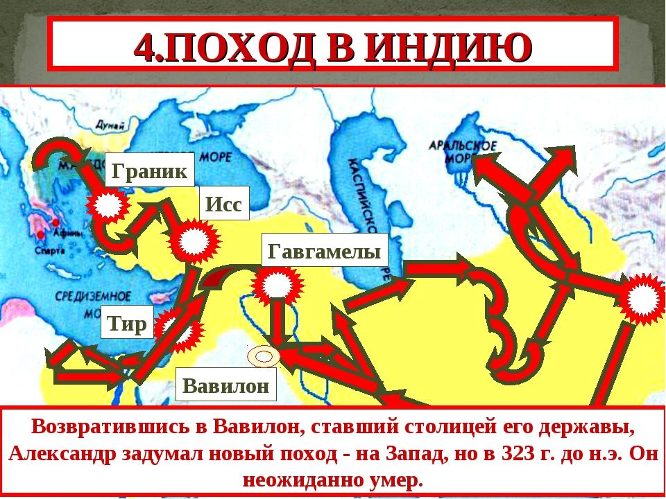 Тир Гавгамелы Исс Граник 4.ПОХОД В ИНДИЮ Возвратившись в Вавилон, ставший сто...