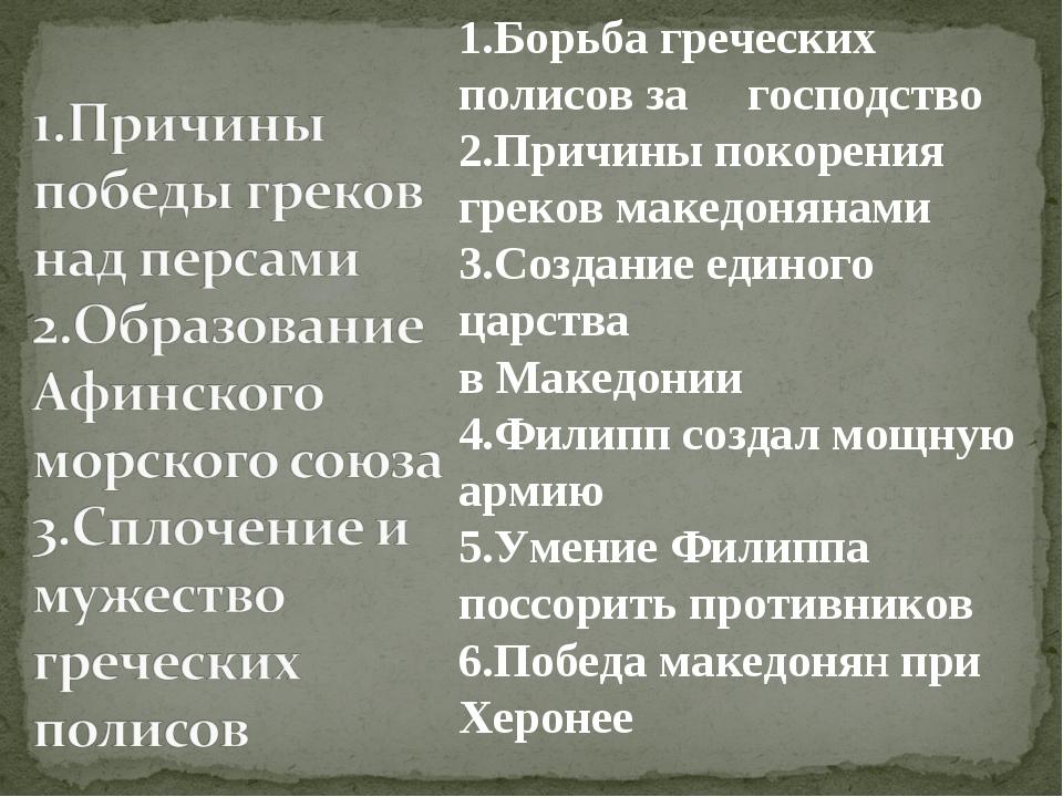 1.Борьба греческих полисов за господство 2.Причины покорения греков македонян...