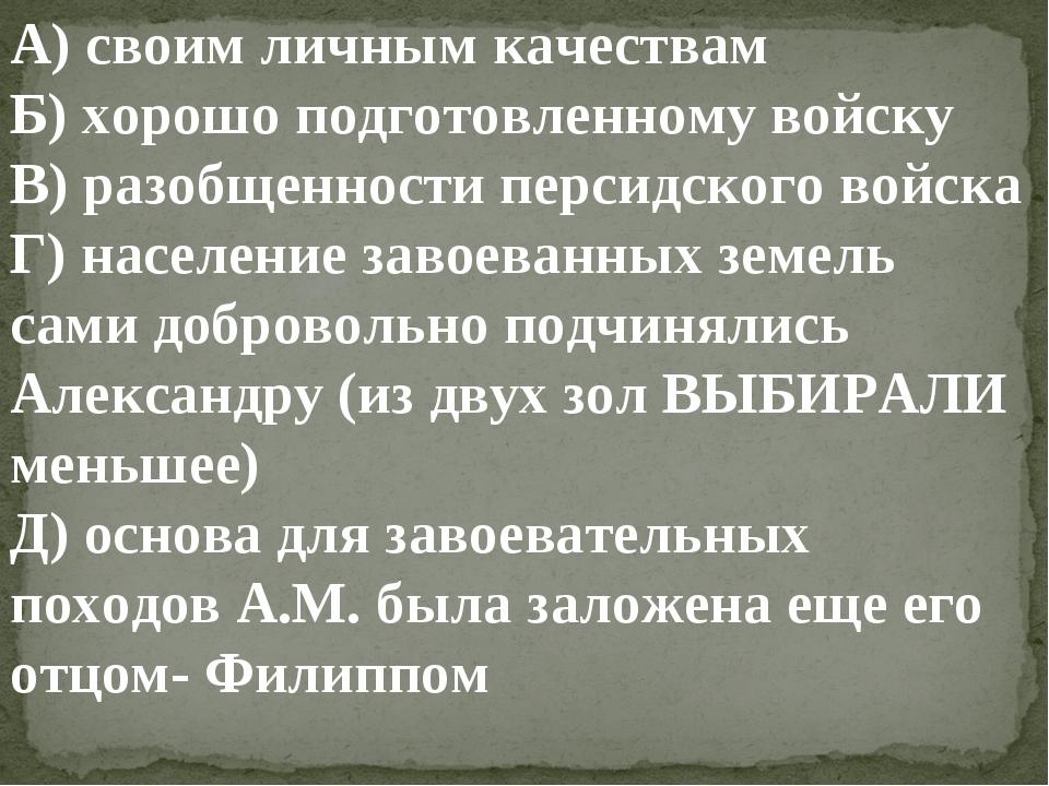 А) своим личным качествам Б) хорошо подготовленному войску В) разобщенности п...