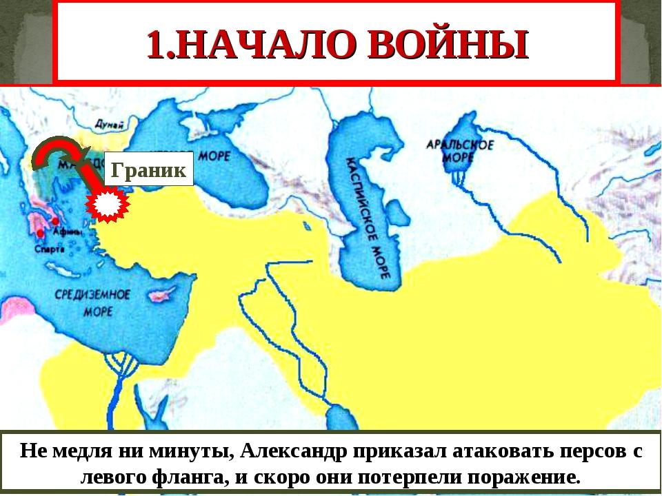 Граник 1.НАЧАЛО ВОЙНЫ Переправившись через Босфор ,Александр решил дать сраже...