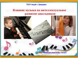 ГБОУ лицей с. Хрящевка Влияние музыки на интеллектуальное развитие школьнико