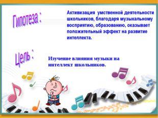 Активизация умственной деятельности школьников, благодаря музыкальному воспр