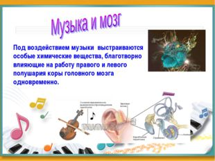 Под воздействием музыки выстраиваются особые химические вещества, благотворн