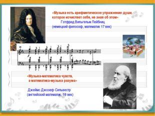 «Музыка-математика чувств, а математика-музыка разума» Джеймс Джозеф Сильвес