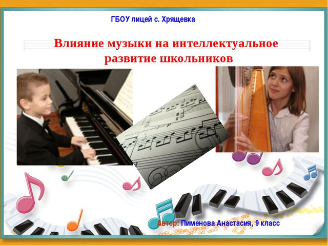 ГБОУ лицей с. Хрящевка Влияние музыки на интеллектуальное развитие школьнико...