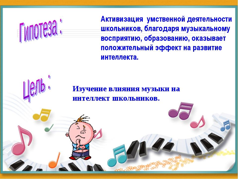 Активизация умственной деятельности школьников, благодаря музыкальному воспр...