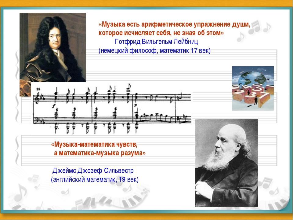«Музыка-математика чувств, а математика-музыка разума» Джеймс Джозеф Сильвес...