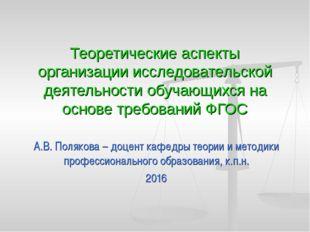 Теоретические аспекты организации исследовательской деятельности обучающихся