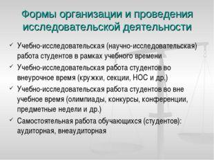 Формы организации и проведения исследовательской деятельности Учебно-исследов