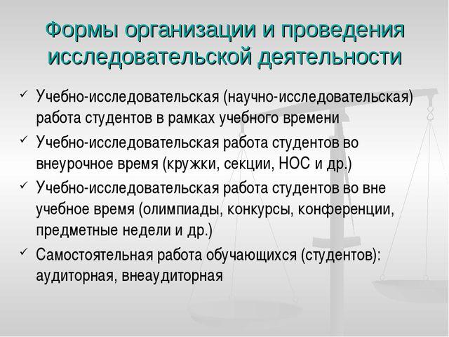Формы организации и проведения исследовательской деятельности Учебно-исследов...