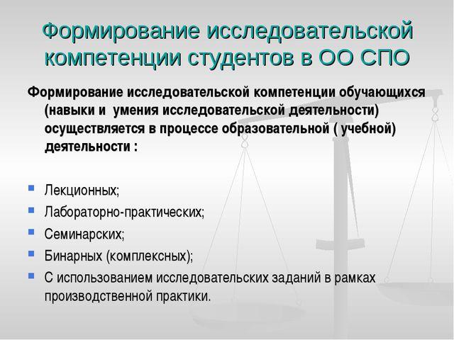 Формирование исследовательской компетенции студентов в ОО СПО Формирование ис...