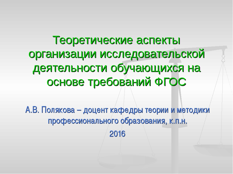 Теоретические аспекты организации исследовательской деятельности обучающихся...