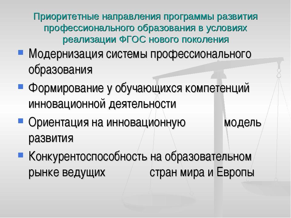 Приоритетные направления программы развития профессионального образования в у...