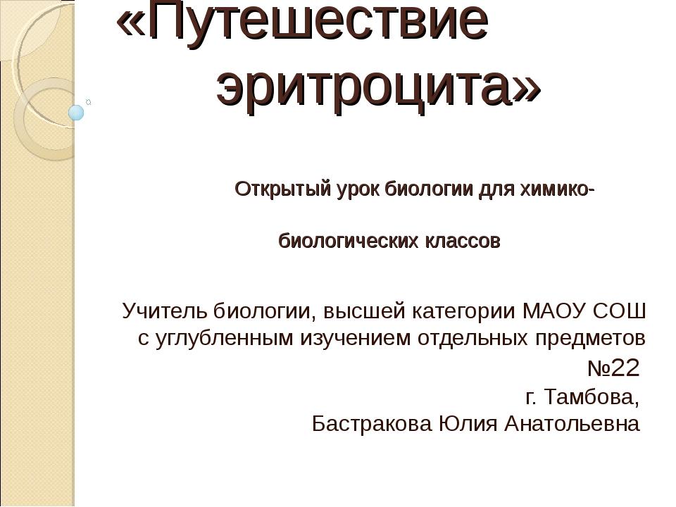 «Путешествие эритроцита» Открытый урок биологии для химико- биологических кл...
