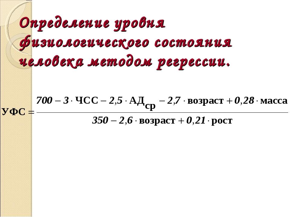 Определение уровня физиологического состояния человека методом регрессии.